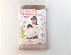 carrymeplus_present