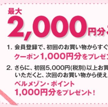 ベルメゾンで2000円クーポン配布中!【お友達紹介キャンペーン】