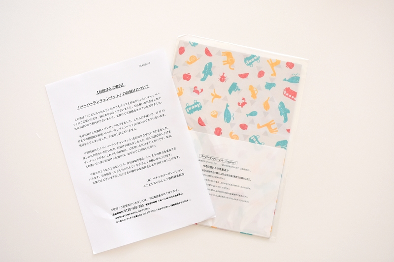 こどもちゃれんじbabyの資料請求プレゼントがまた届きました!ペーパーランチョンマット