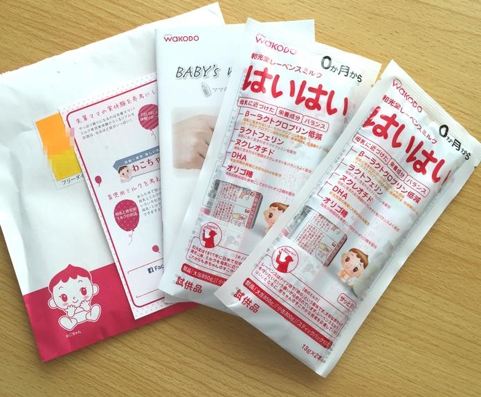 和光堂の粉ミルク「はいはい」の無料サンプルプレゼントが届きました