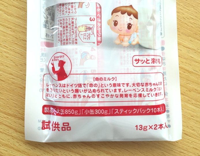wakodo_milk_004