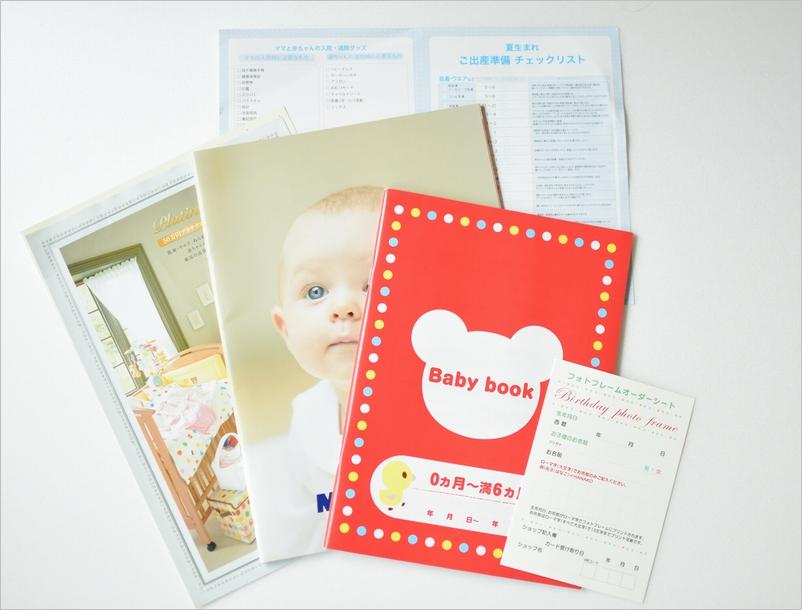 妊婦さん限定!ミキハウス会員登録で育児日記をゲット