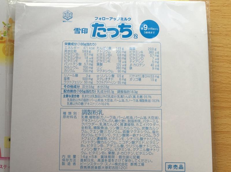 yukijirushi_milk_160203