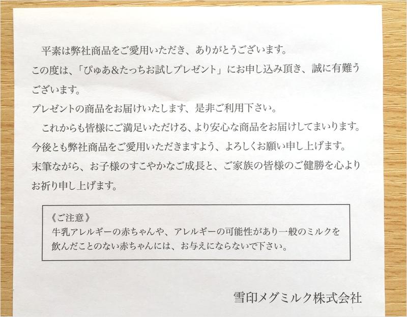 yukijirushi_milk_1606