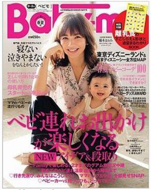 【終了しました】雑誌Baby-mo(ベビモ)購入で全員にエイデンアンドアネイのおくるみプレゼント!