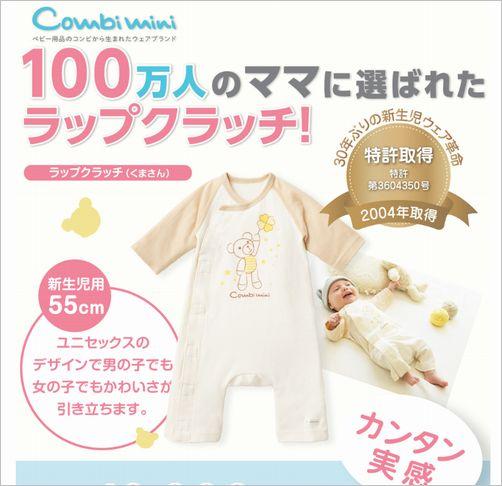 【終了しました】コンビミニで新生児用ラップクラッチ先着10000名プレゼント中!