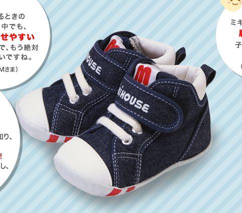 【終了しました】ミキハウスシューズモニターならベビー靴が2100円!(2017年2月17日~26日)
