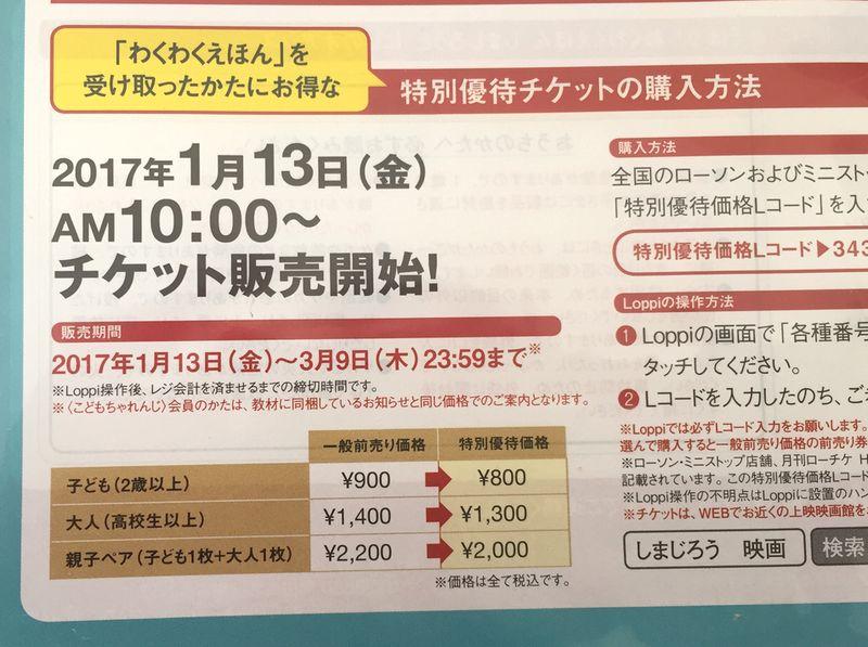 shimajiro_coupon