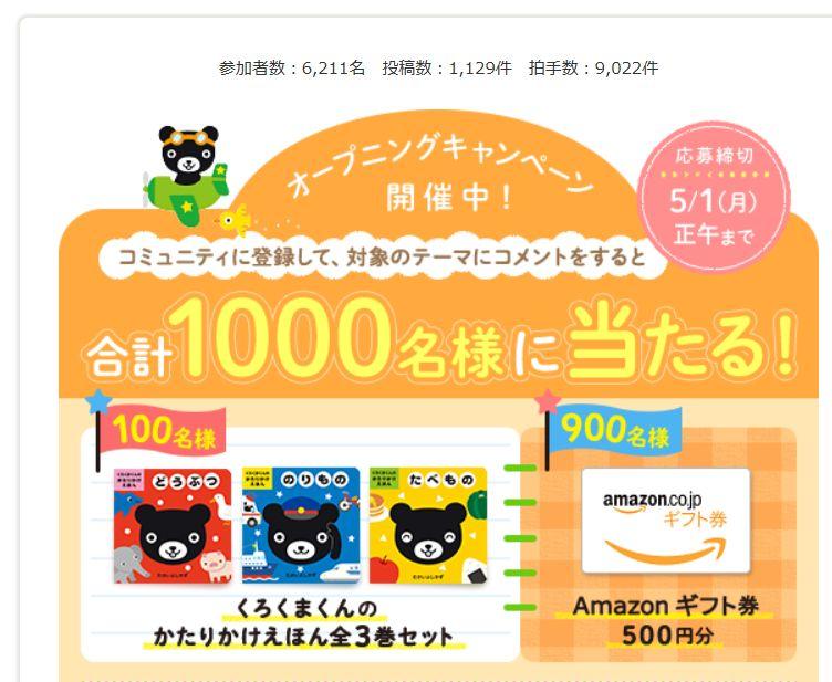 【終了しました】ベビーくもんの無料会員登録でAmazonギフト券プレゼント(900名)
