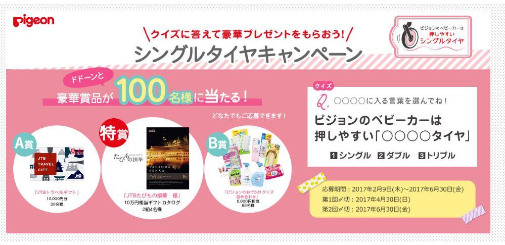 【終了しました】ピジョンで旅行券などが100名に当たるキャンペーン(抽選)