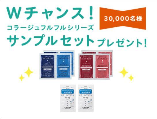 【終了しました】シャンプー・リンスのサンプルセット4日分がもらえる!持田製薬のキャンペーン(2017年7月17日まで)