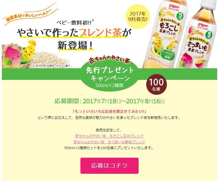 100名にピジョン「赤ちゃんのやさい茶」プレゼント!【2017年8月16日まで】
