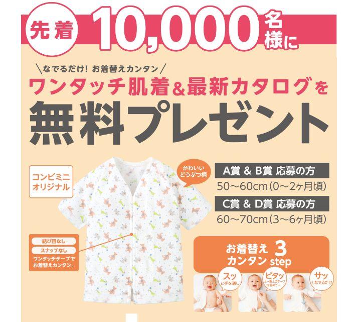 先着1万名!赤ちゃんの肌着無料プレゼントキャンペーン【コンビミニ】