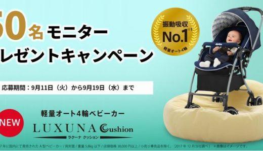 アップリカのベビーカーモニター50名にプレゼント【2018/9/19まで】